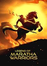 馬拉塔勇士傳說