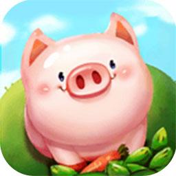 猪场大亨游戏