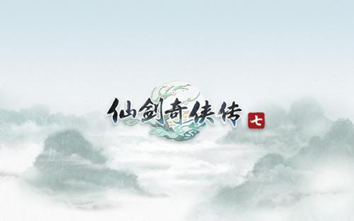 仙劍奇俠傳7手柄模擬補丁 v1.0