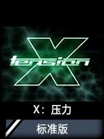 X:压力 v1.0