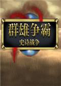 群雄:史詩沖突 v1.0
