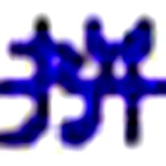 全拼输入法 v6.5