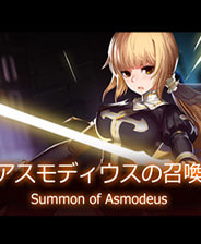 阿斯蒙德斯的召喚 v1.0