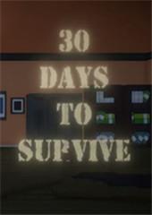 生存30天 v1.0