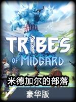 米德加尔的部落