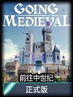 前往中世纪