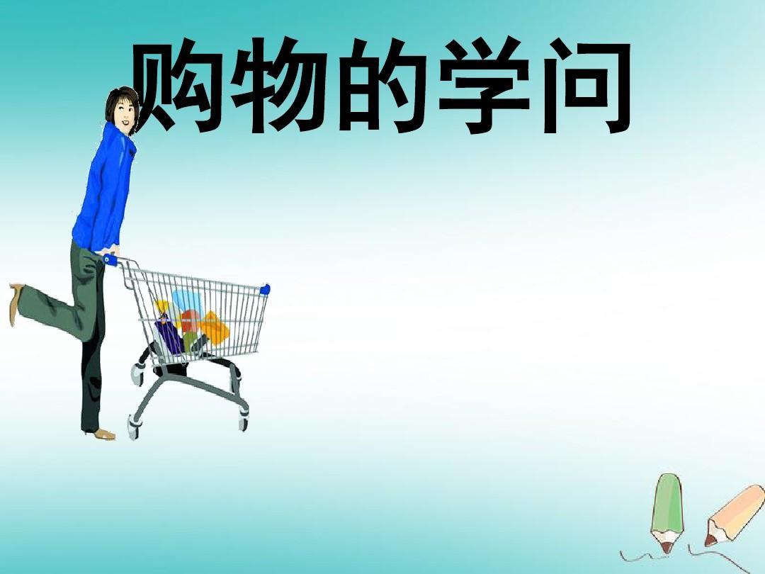 电商购物平台