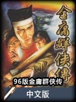 金庸群侠传 v1.0