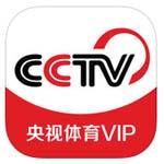 央视体育vip客户端ios版