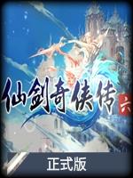 仙剑奇侠传6 v1.0