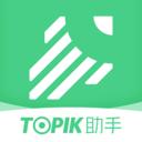 TOPIK助手