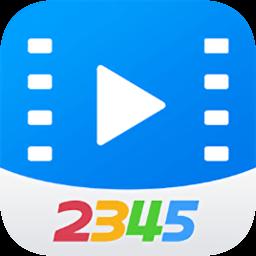 2345影視 v1.0