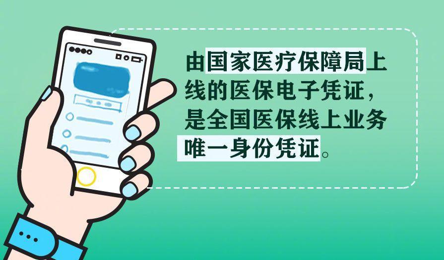 國家醫保服務平臺官方軟件