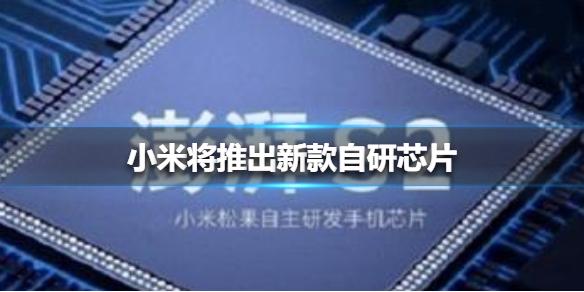 小米將推出新款自研芯片-小米將推出新款自研芯片詳情