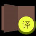 快速翻译app