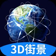驰豹全球3D街景
