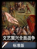 文艺复兴全面战争 v1.0