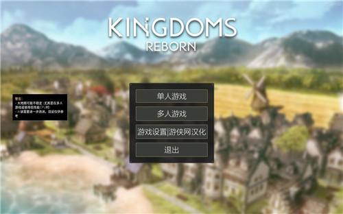 王国重生汉化补丁 v2.0