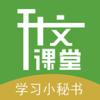 升文課堂app