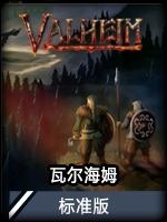 瓦尔海姆 v1.0