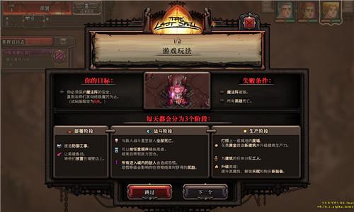 最后的咒語漢化補丁 v1.0