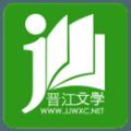 晋江小说阅读破解版ios