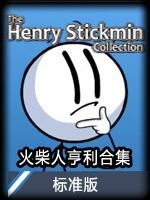 火柴人亨利合集 v1.0