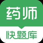 执业药师快题库app