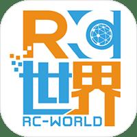 RC世界 v1.0