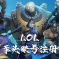 手游LOL拳头账号注册官网教程