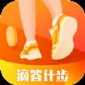 滴答计步app