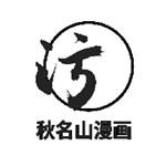 秋名山漫画