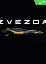 Zvezda v免安装硬盘版