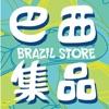 巴西集品ios