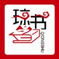 琼书中文ios