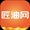 匠油網app