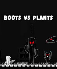 靴子對植物 v1.0