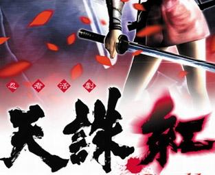 PSP《天诛红:携带版》日版下载_精彩库游戏网