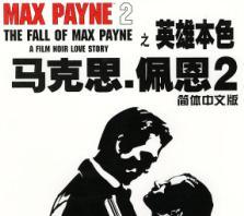《马克思佩恩2》中文硬盘版