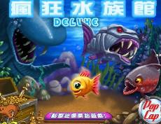 疯狂水族馆中文版