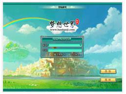 《梦想世界》客户端V1.0.118