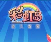 《彩虹岛》周年庆客户端