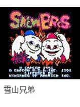 雪山兄弟(Snow Bros)经典街机游戏