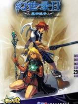 幻世录2中文硬盘版