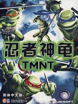 忍者神龟3D版