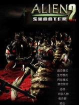 孤单枪手2简体中文版