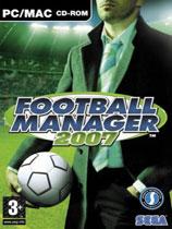 足球经理2007中文版