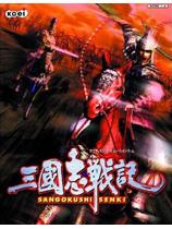 三国战记3 中文版