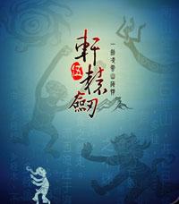 轩辕剑5中文版
