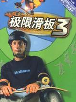 托尼・霍克极限滑板3中文版